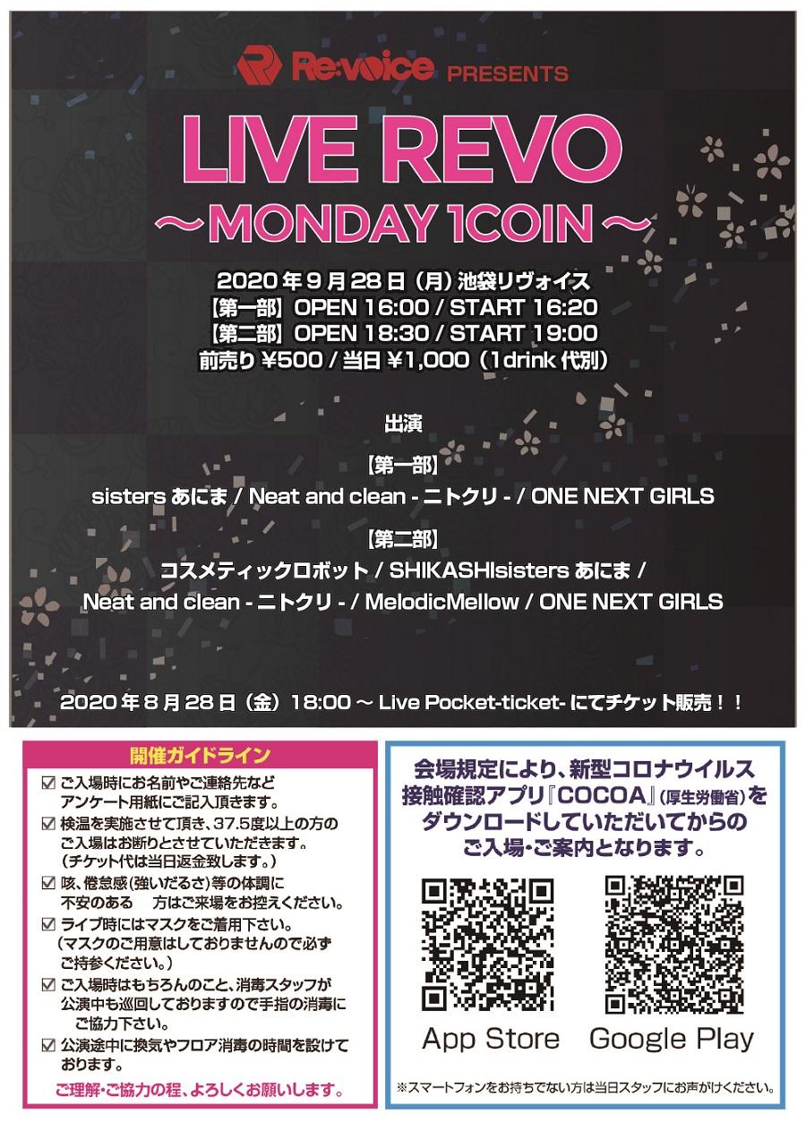 ※完売【第二部】LIVE REVO~MONDAY 1COIN~