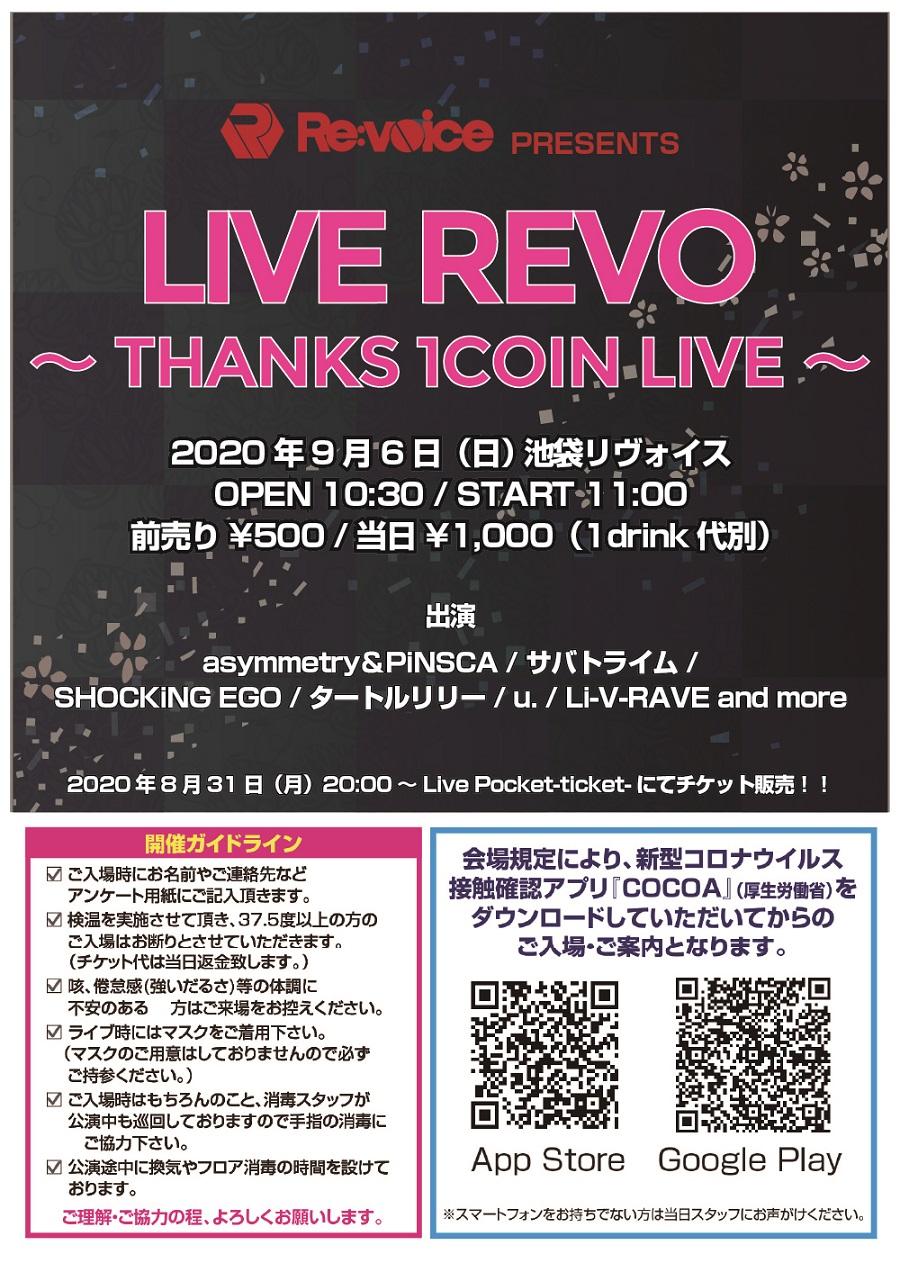 【完売御礼】LIVE REVO~THANKS 1COIN LIVE~