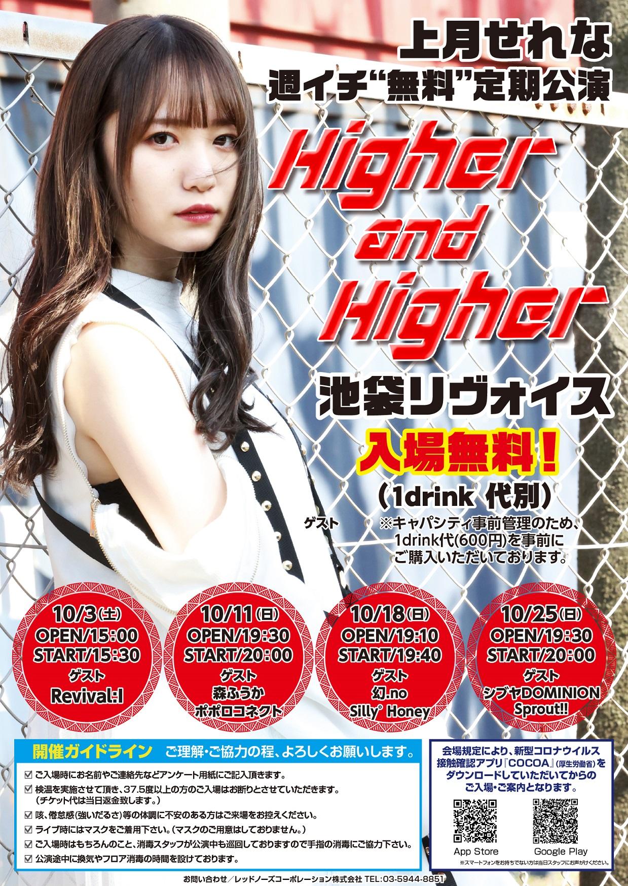上月せれな週イチ無料定期公演「Higher and Higher」