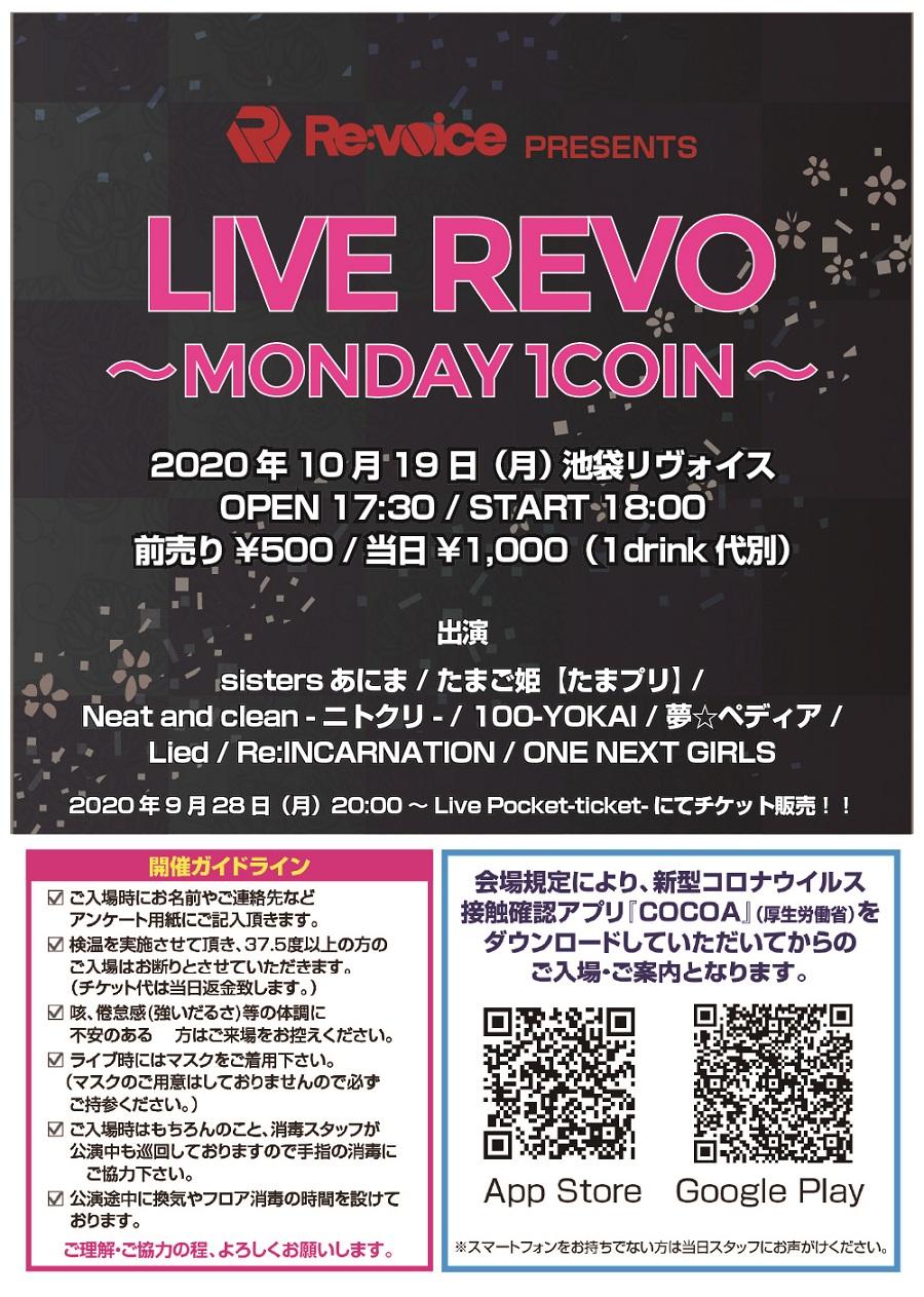 LIVE REVO~MONDAY 1COIN~