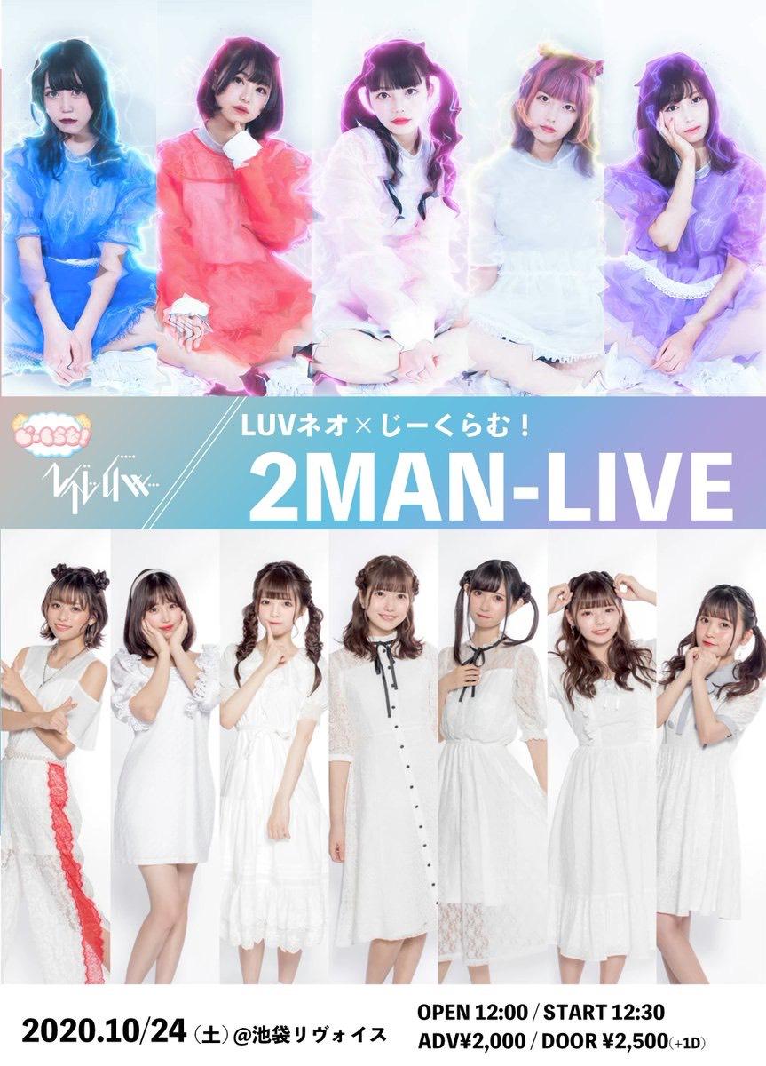 LUVネオ×じーくらむ! 2MAN-LIVE