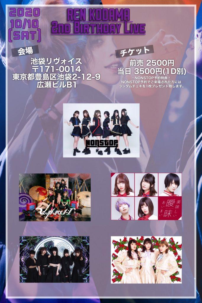 REN KODAMA 2nd Birthday LIVE