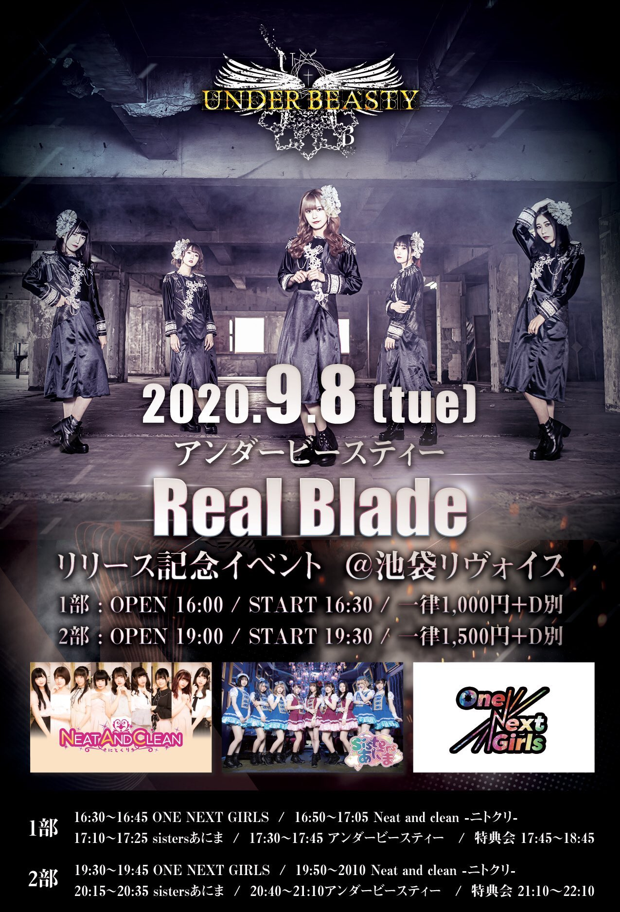 【第一部】アンダービースティー「Real Blade」リリース記念イベント