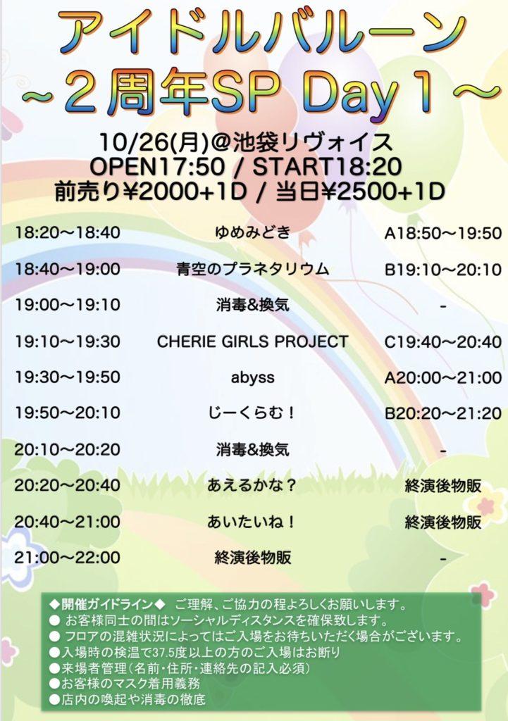 アイドルバルーン~2周年SP Day1~