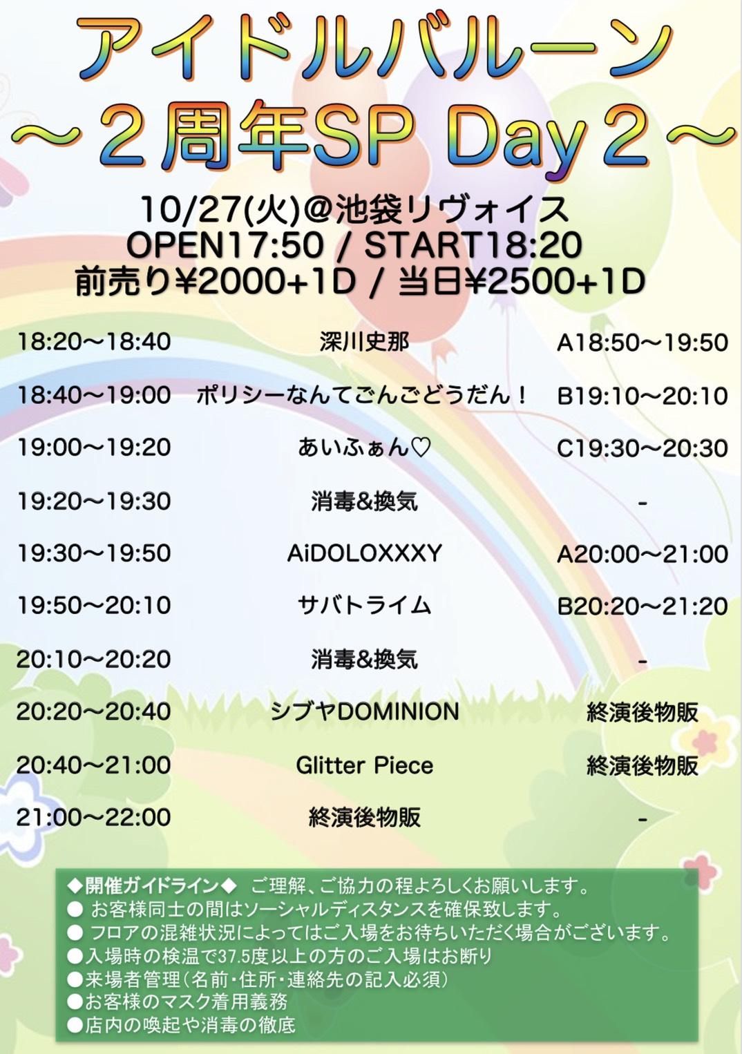 アイドルバルーン~2周年SP Day2~