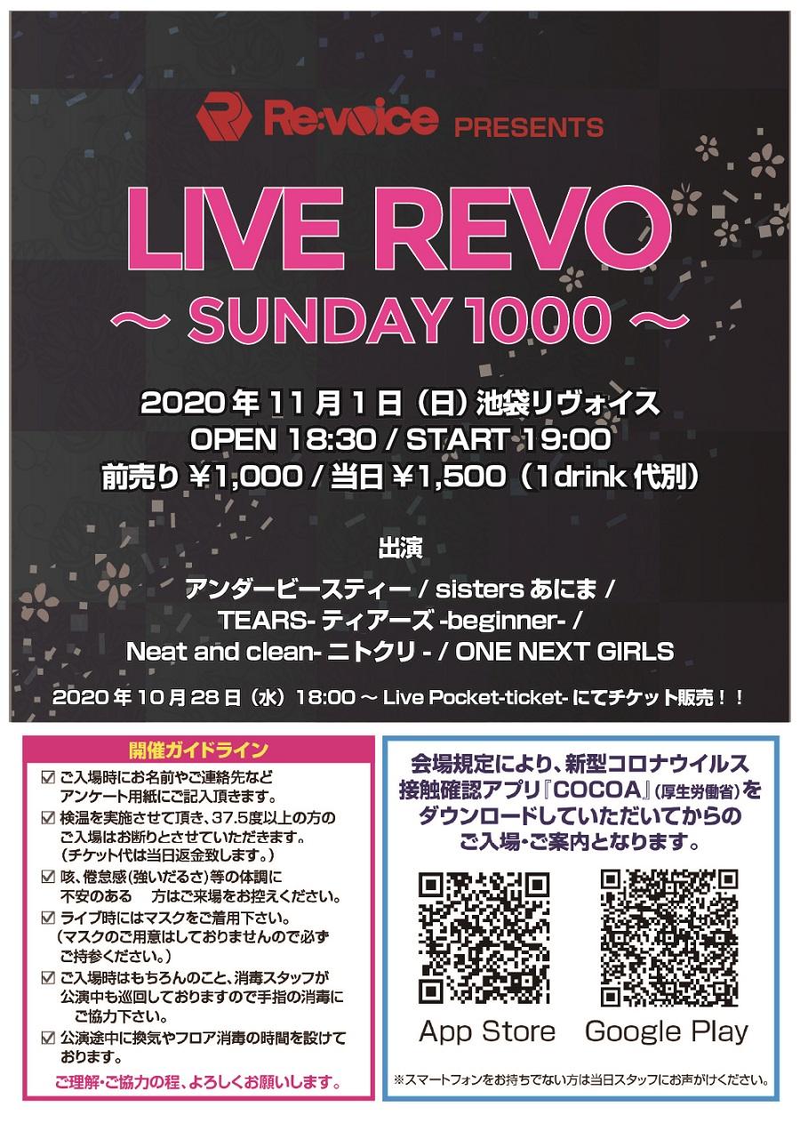 LIVE REVO~SUNDAY 1000~