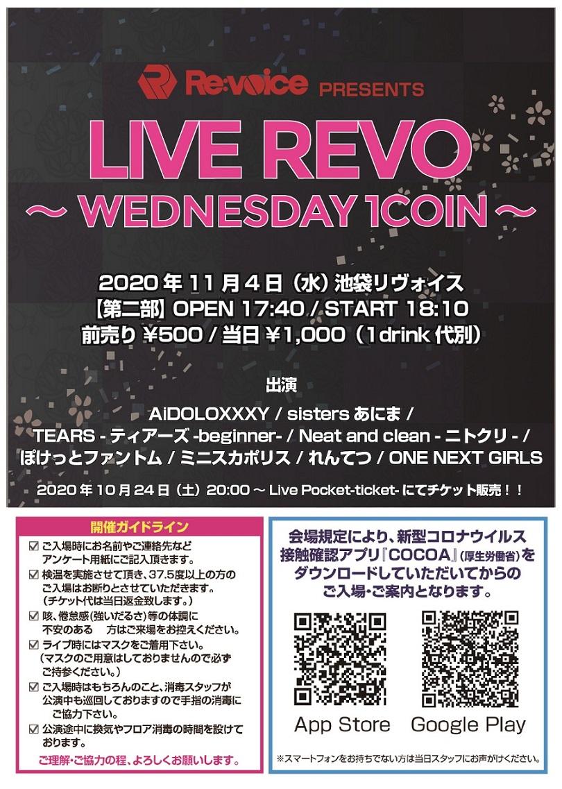 【第二部】LIVE REVO~WEDNESDAY 1COIN~