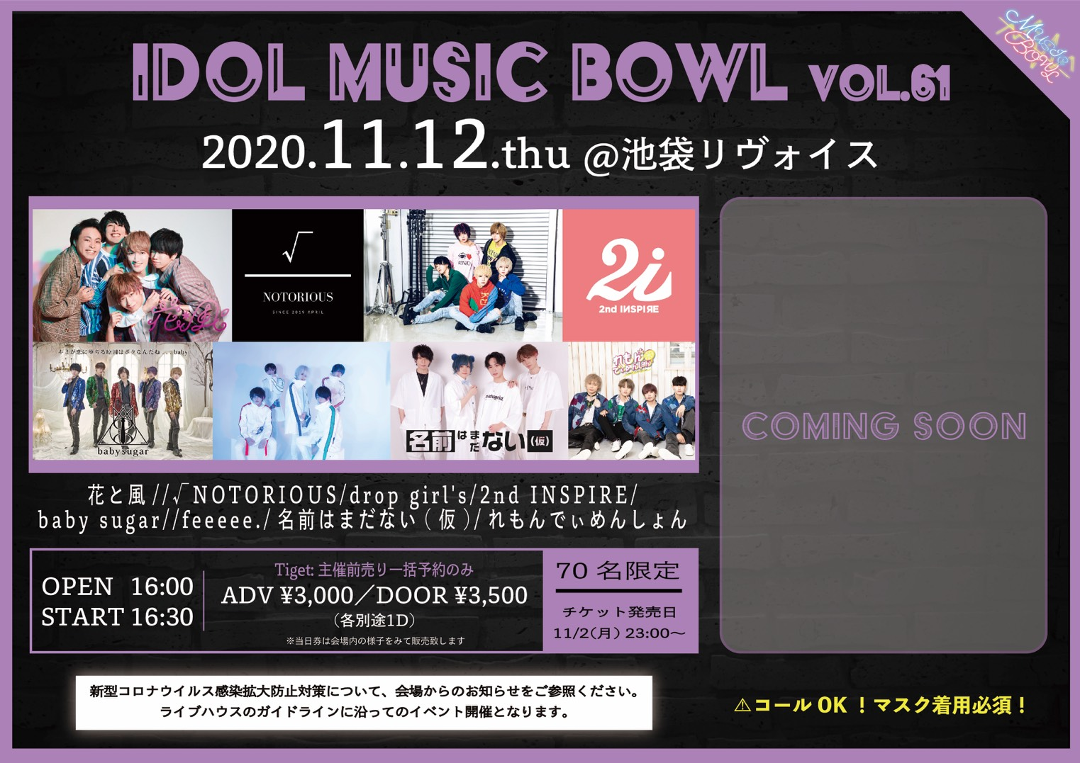IDOL MUSIC BOWL vol.61