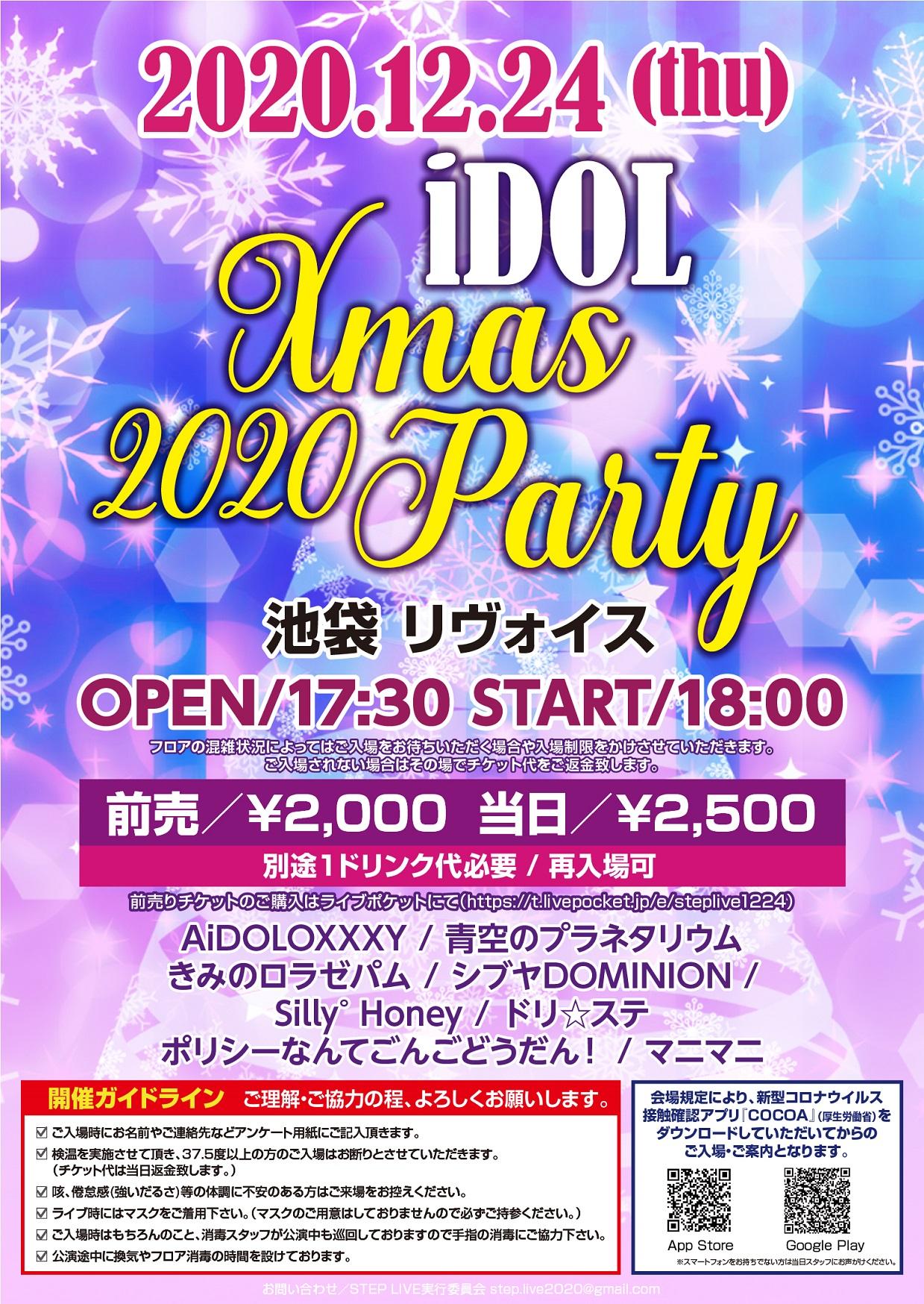 iDOL Xmas Party 2020