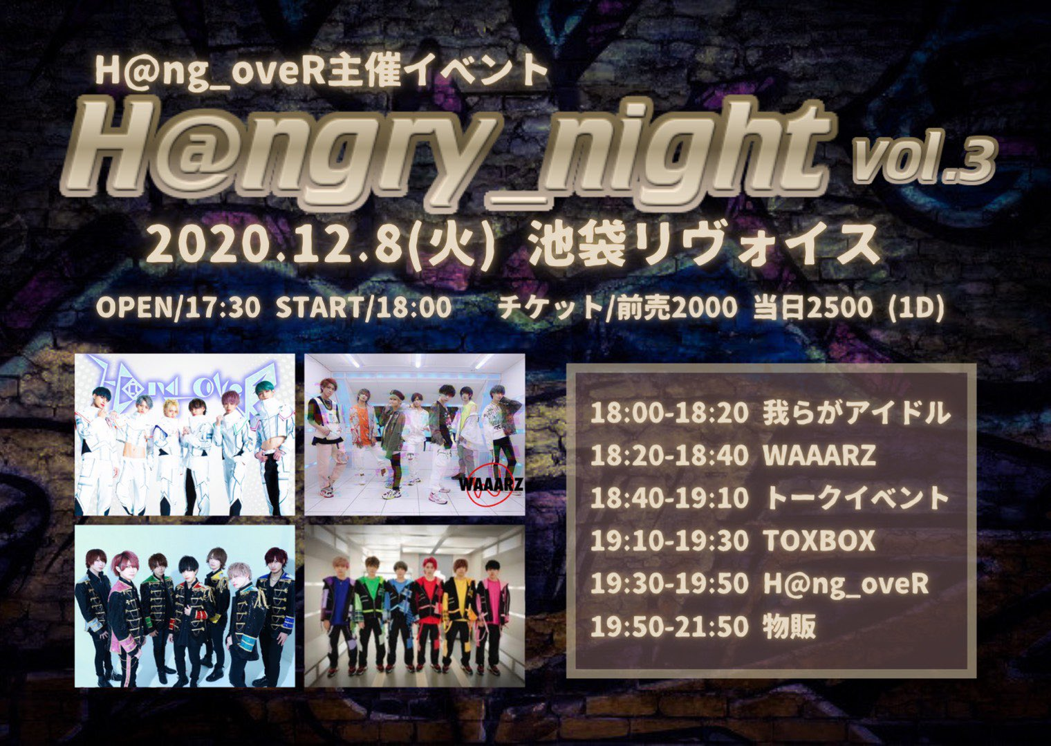 H@ngry_night vol.3