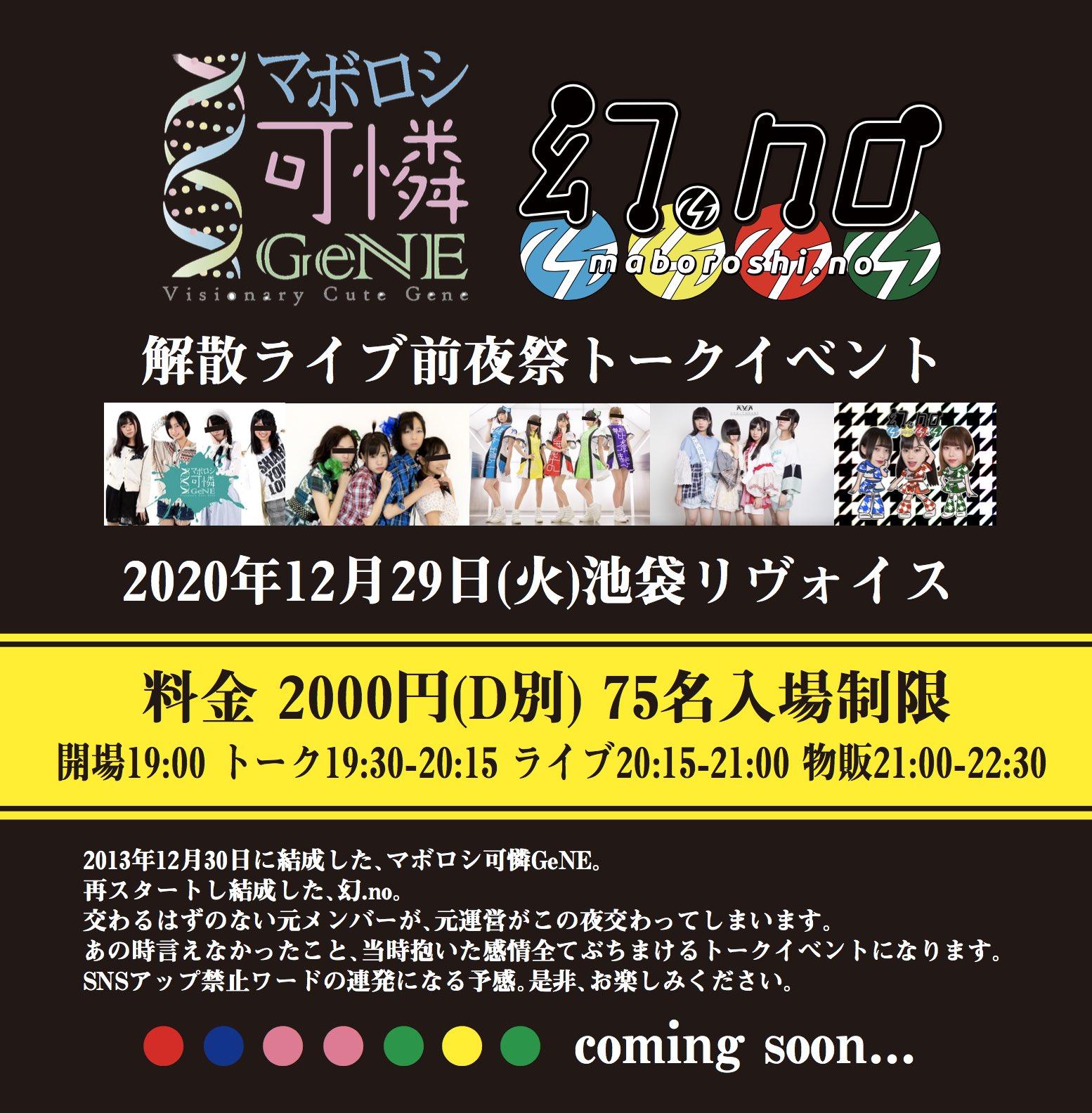 幻.no 解散ライブ前夜祭トークイベント