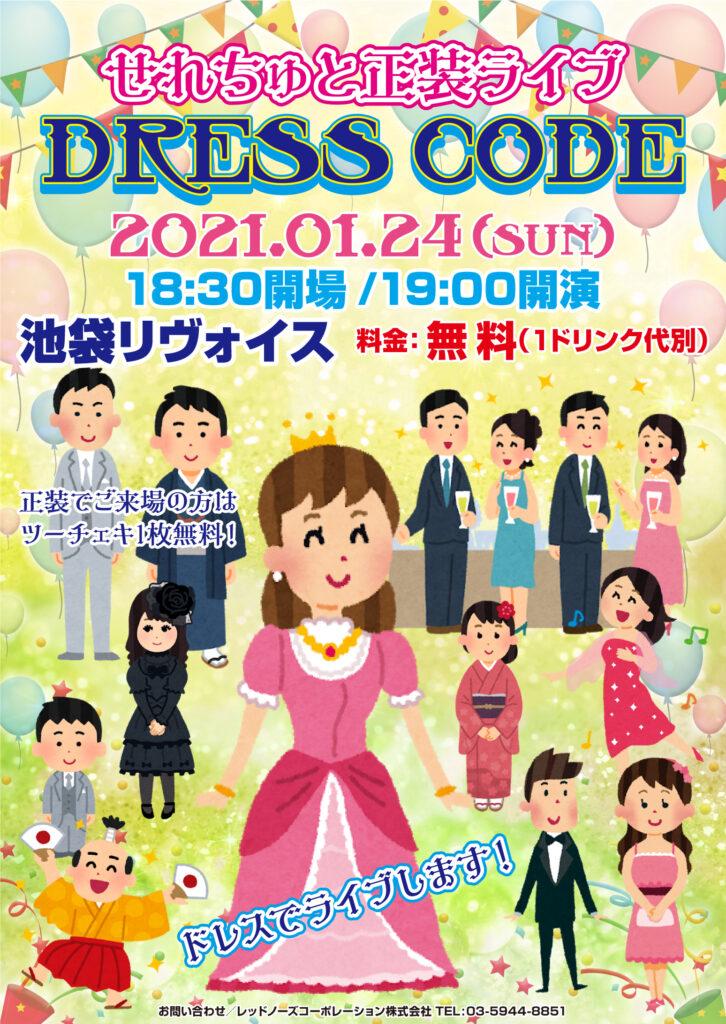 せれちゅPresents『DRESS CODE』
