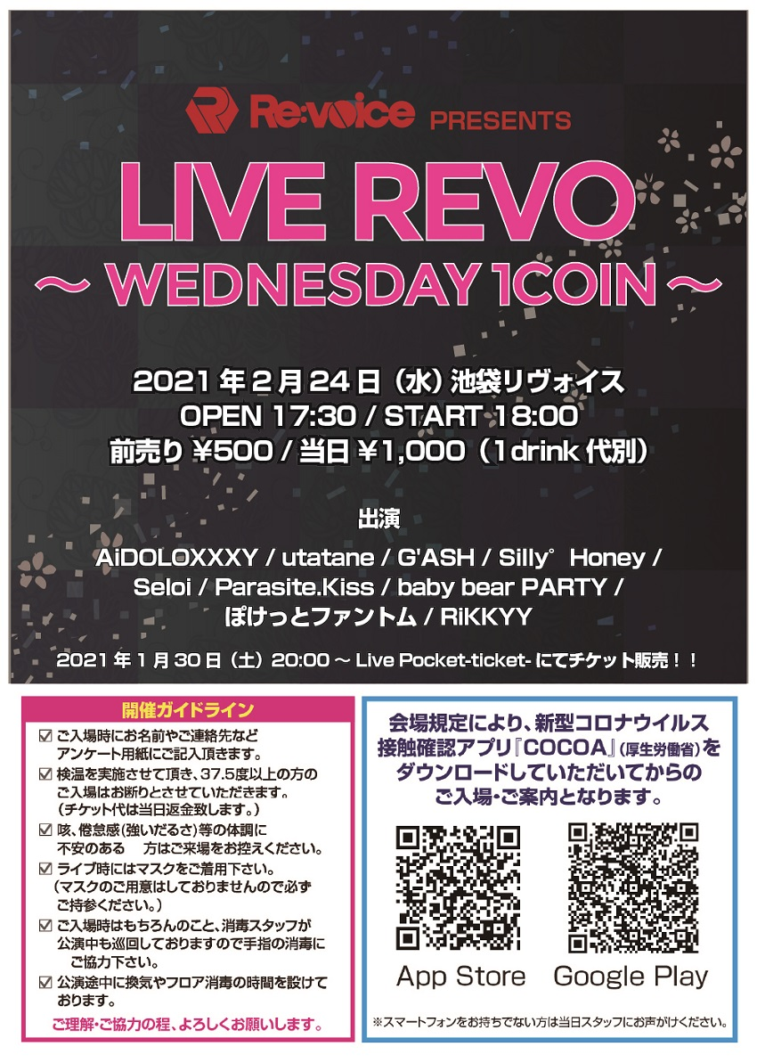 LIVE REVO~WEDNESDAY 1COIN~