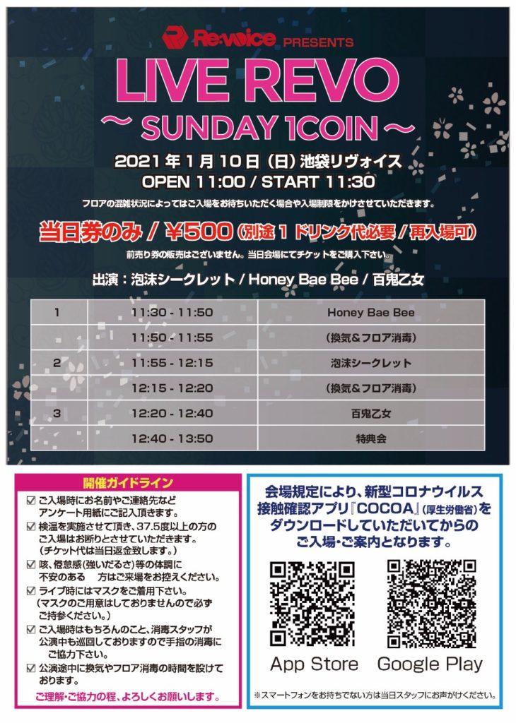 LIVE REVO~SUNDAY 1COIN~