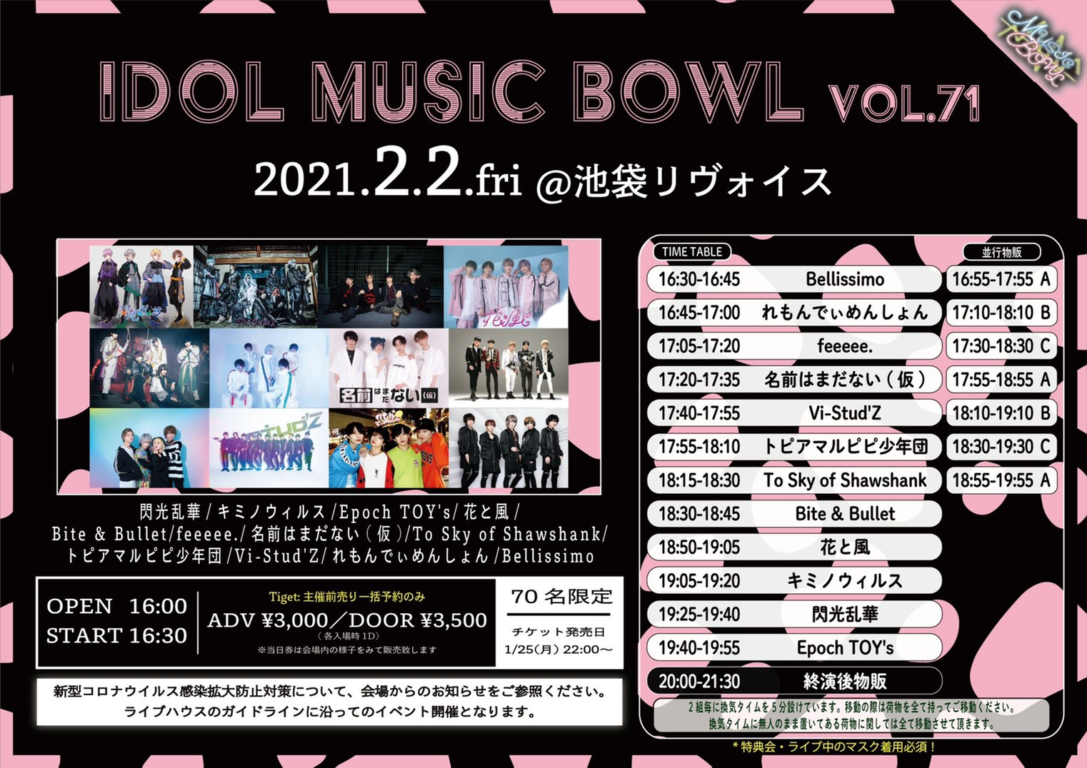 IDOL MUSIC BOWL VOL.71