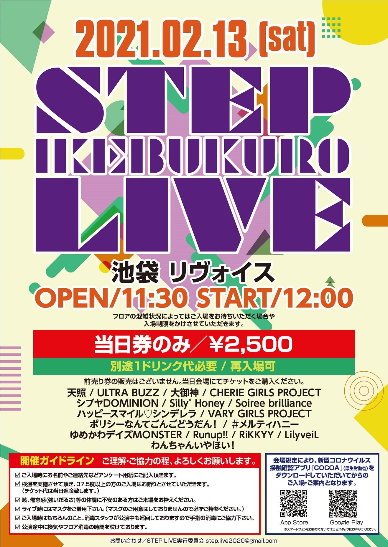 ikebukuro STEP LIVE