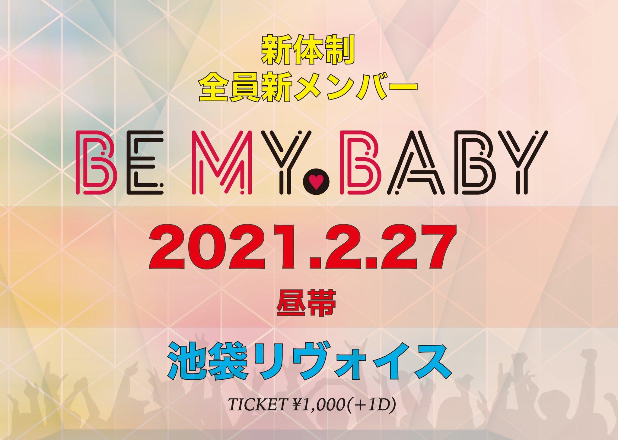 BE MY BABY 新体制 全員新メンバー
