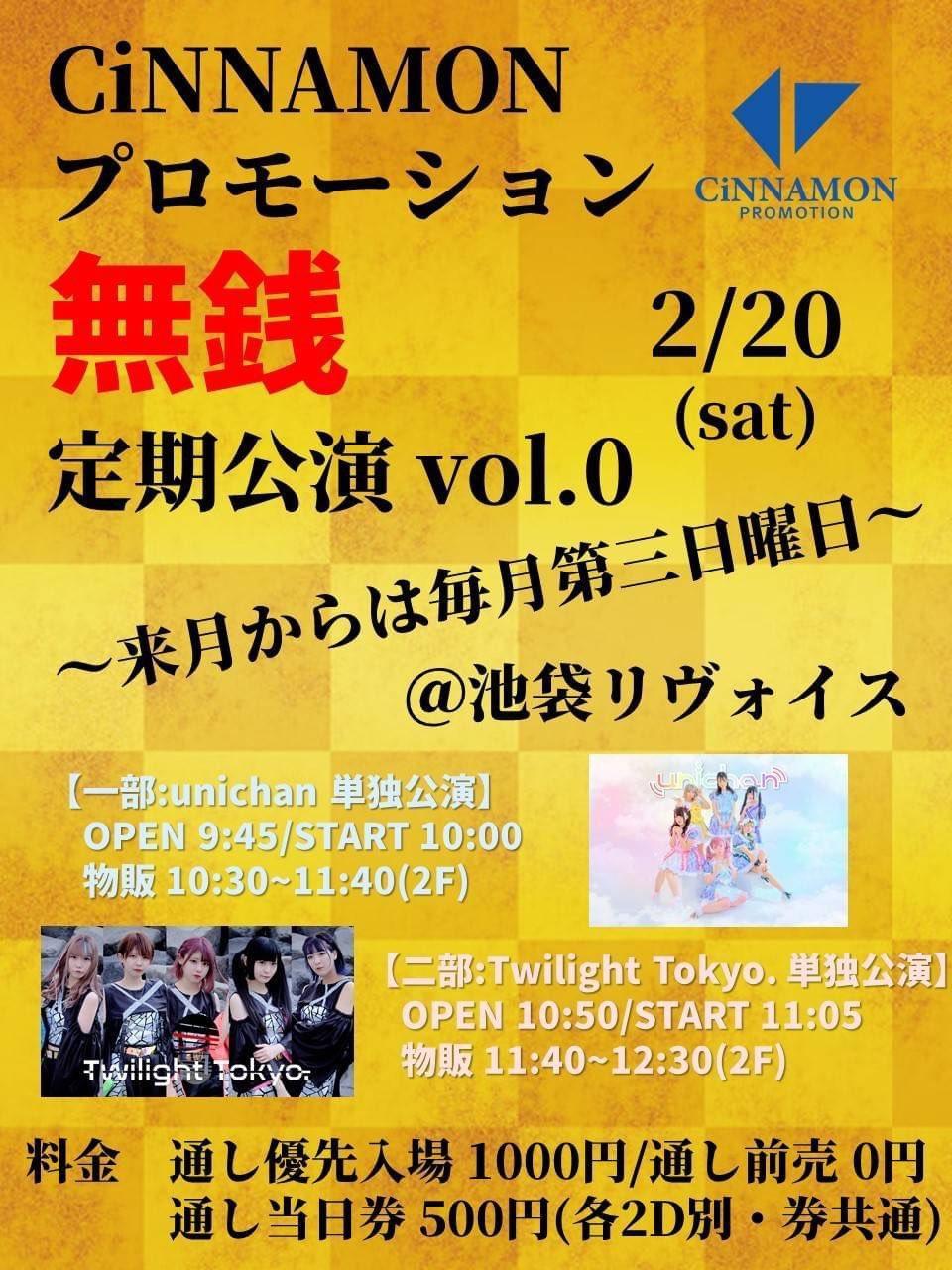 【第二部】CiNNAMONプロモーション無銭定期公演 vol.0