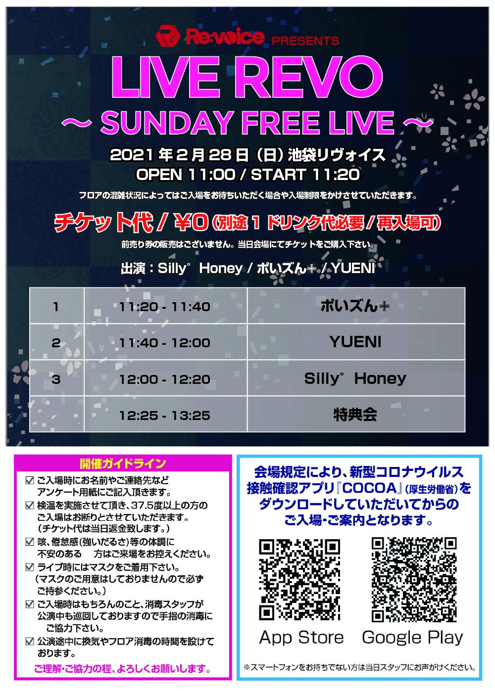 LIVE REVO~SUNDAY FREE LIVE~