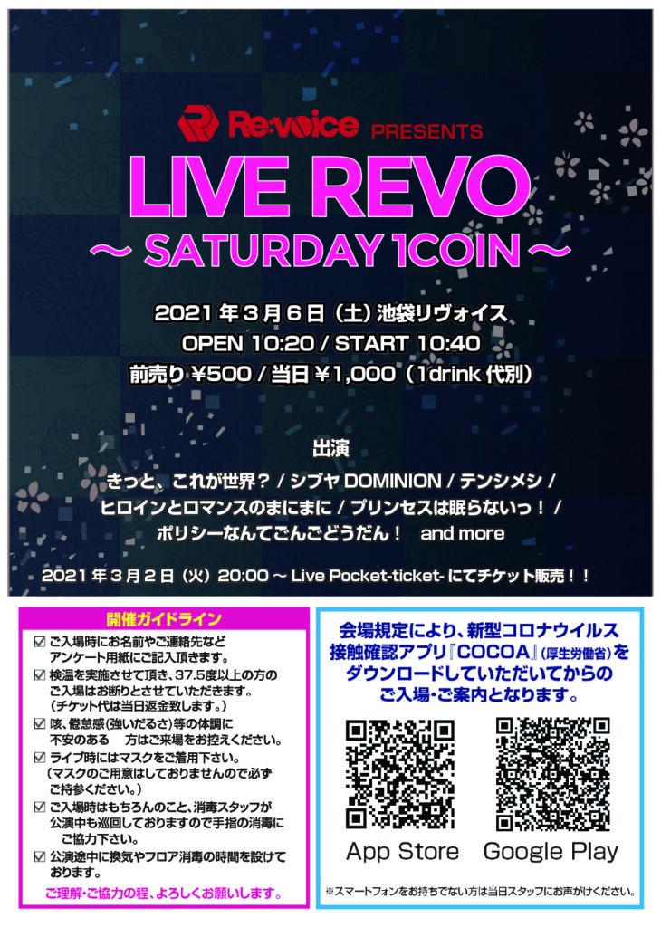 LIVE REVO~SATURDAY 1COIN~