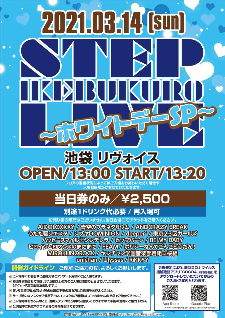 ikebukuro STEP LIVE~ホワイトデーSP~