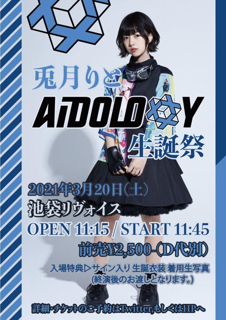 AiDOLOXXXY兎月りと生誕祭
