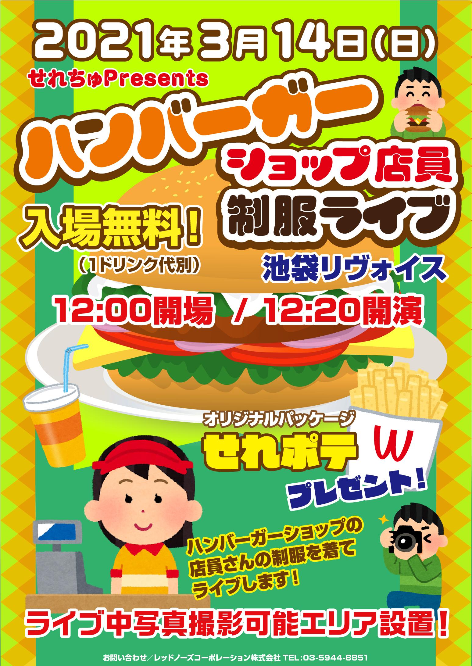 せれちゅPresents『ハンバーガーショップ店員制服ライブ』