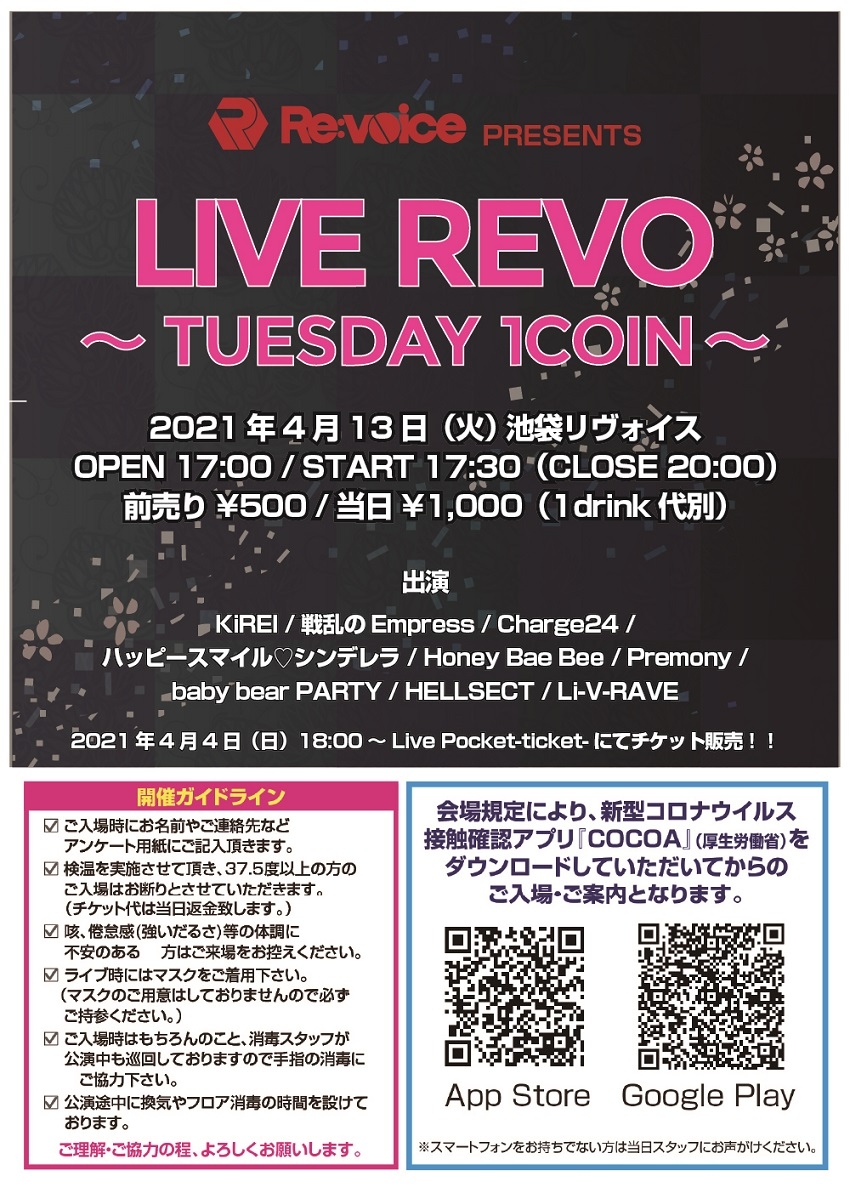 LIVE REVO~TUESDAY 1COIN~