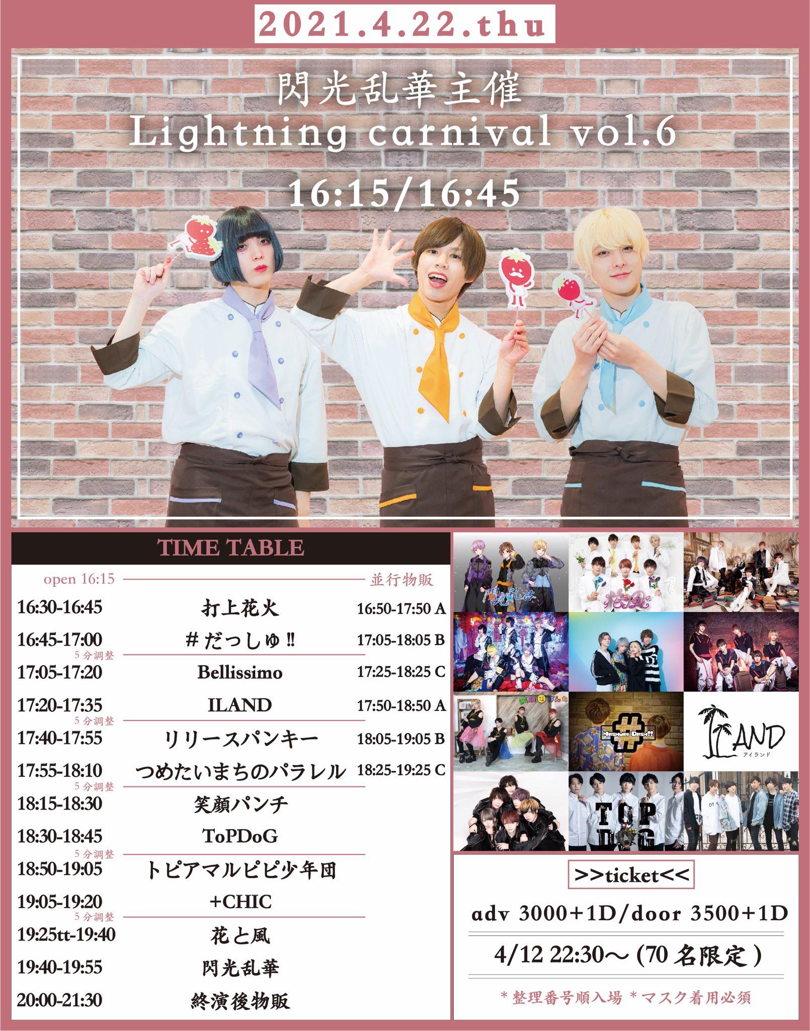 閃光乱華主催「Lightning carnival vol.6」
