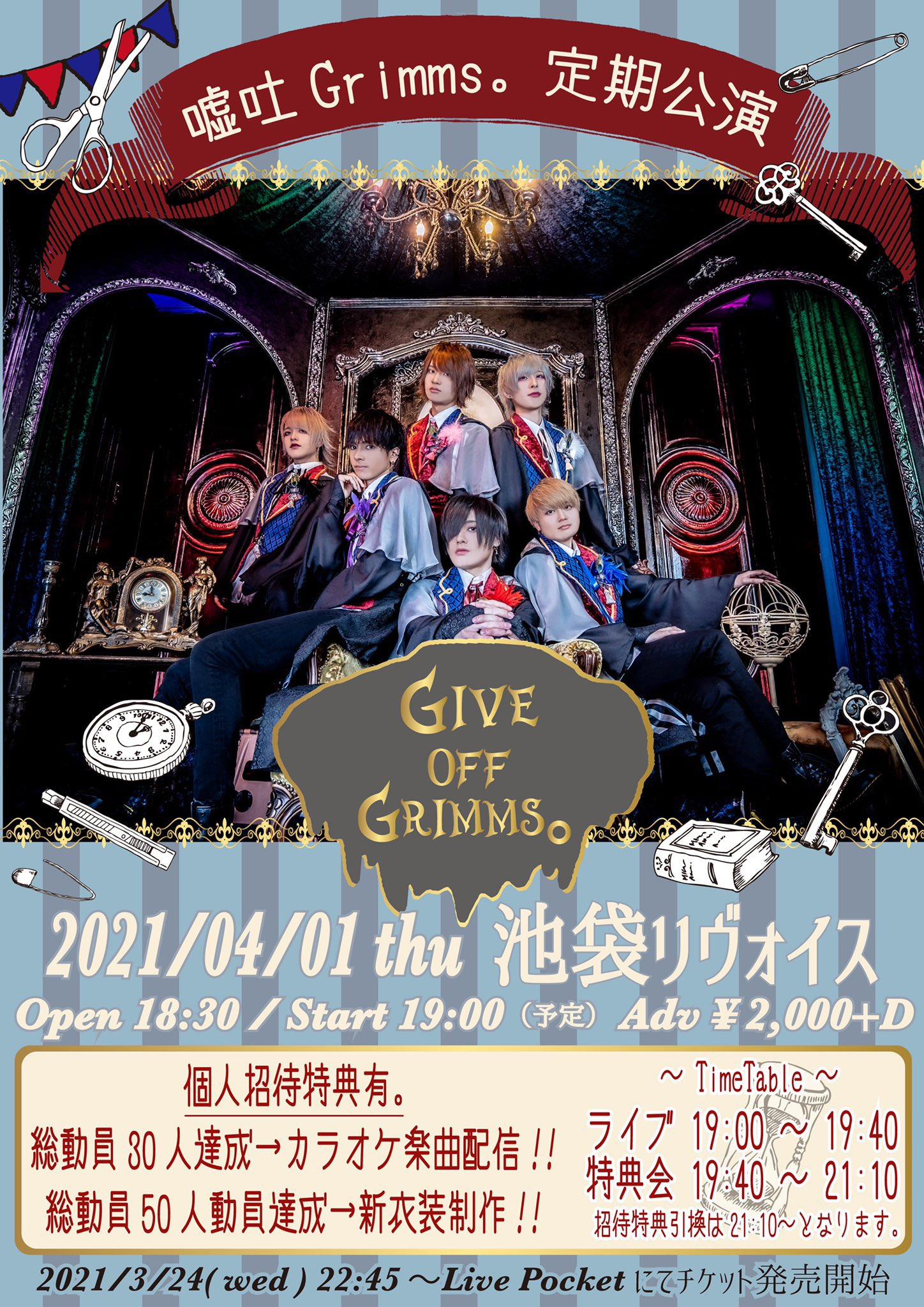 嘘吐Grimms。定期公演『Give Off Grimms。』