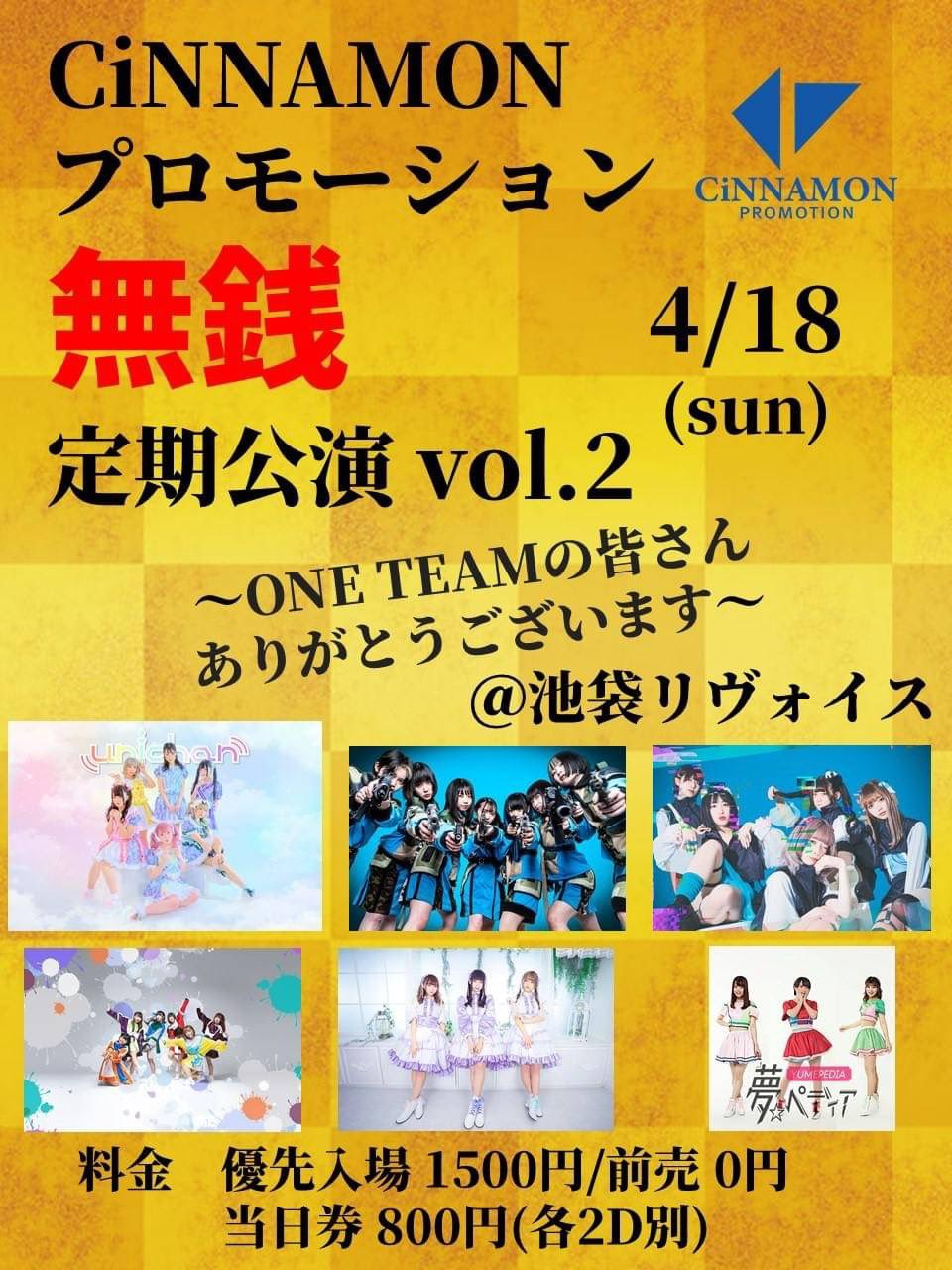 CiNNAMONプロモーション無銭定期公演 vol.2
