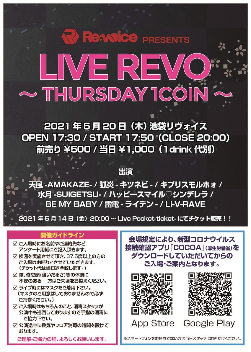 LIVE REVO~THURSDAY 1COIN~