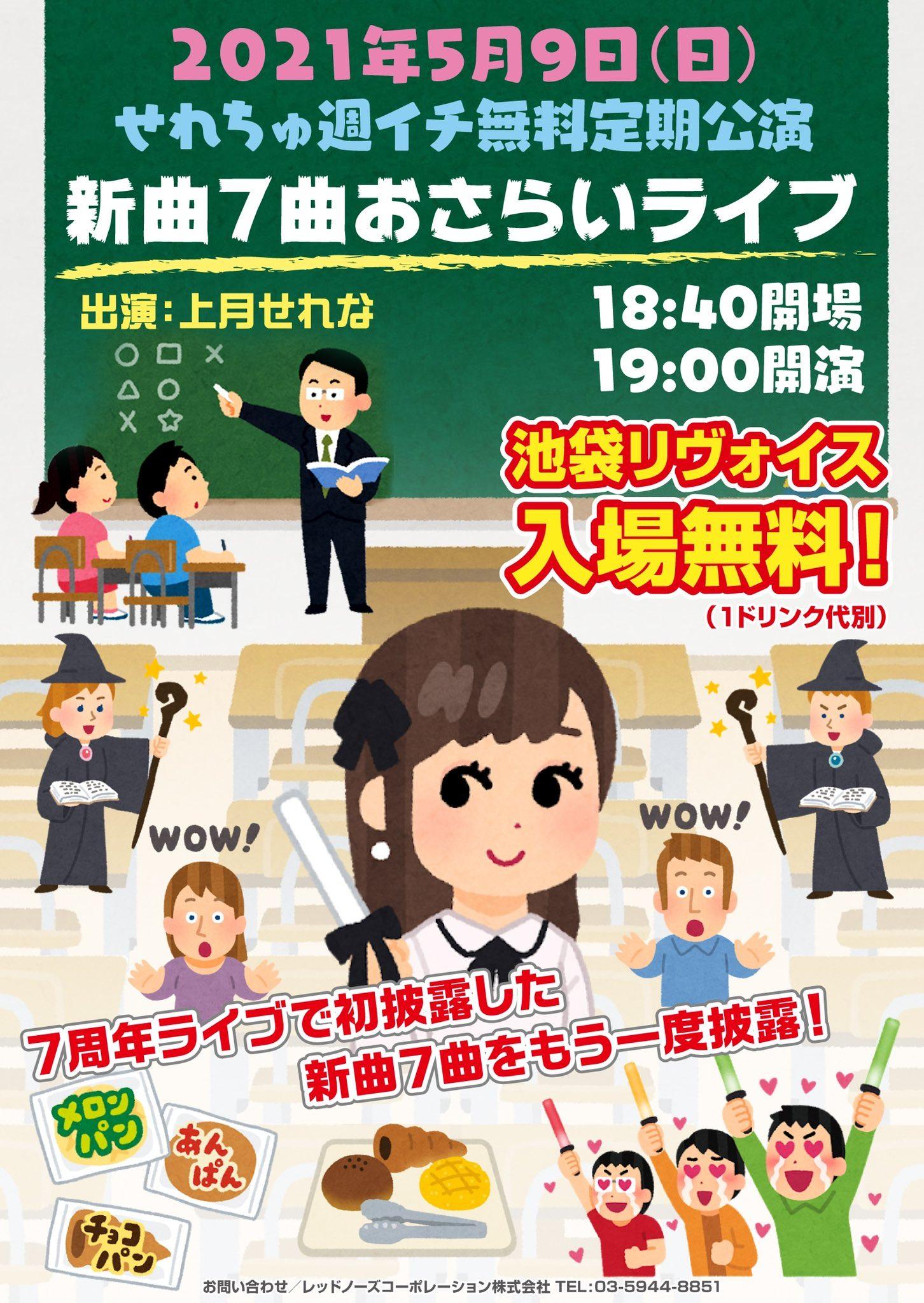 せれちゅPresents『新曲7曲おさらいライブ』