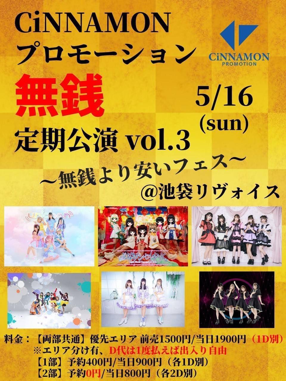 CiNNAMONプロモーション無銭定期公演 vol.3