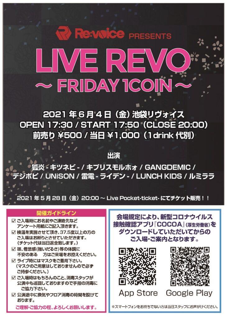 LIVE REVO~FRIDAY 1COIN~