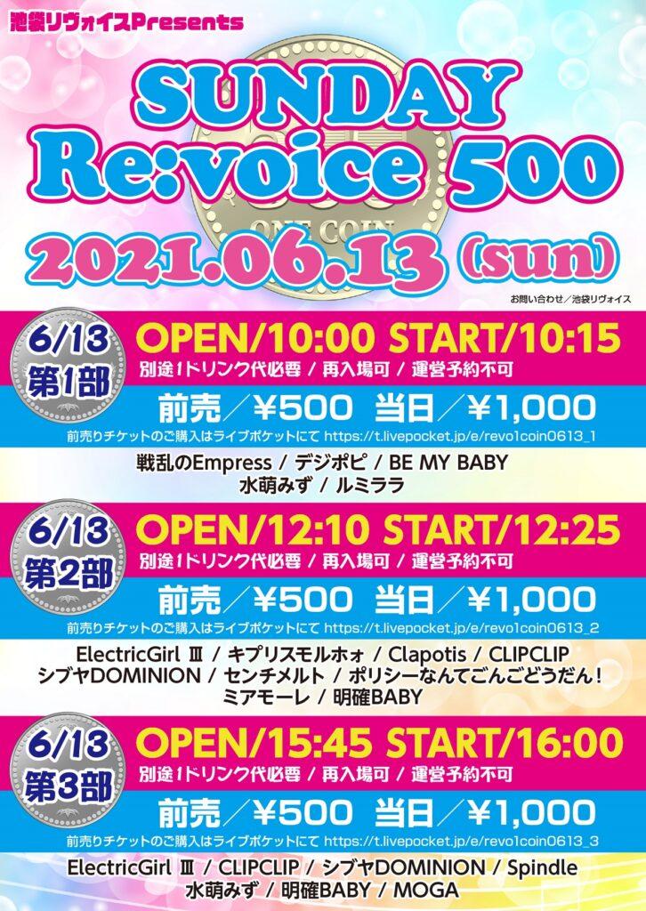 【第一部】SUNDAY Re:voive 500