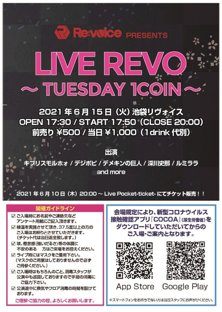 LIVE REVO~TUESDAY 1COIN~