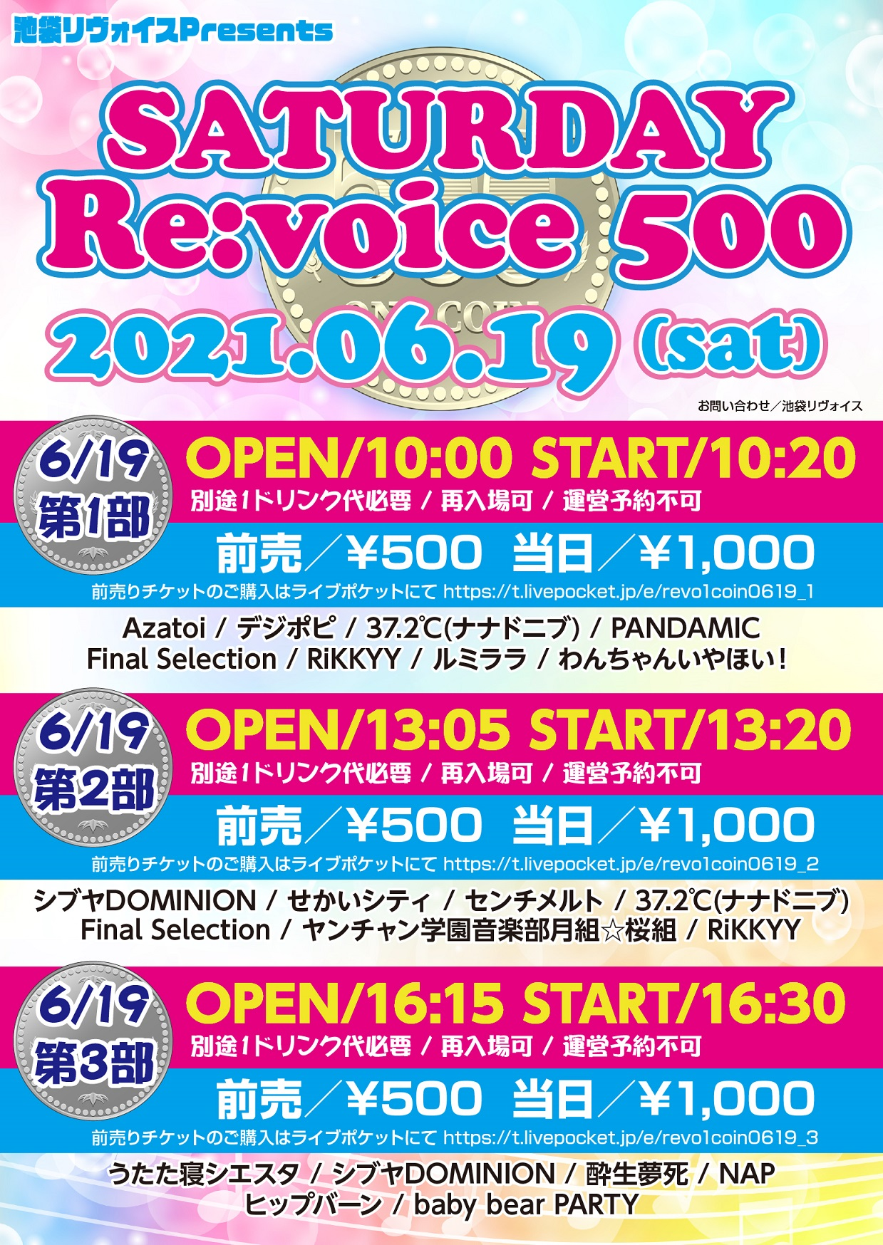 【第一部】SATURDAY Re:voice 500