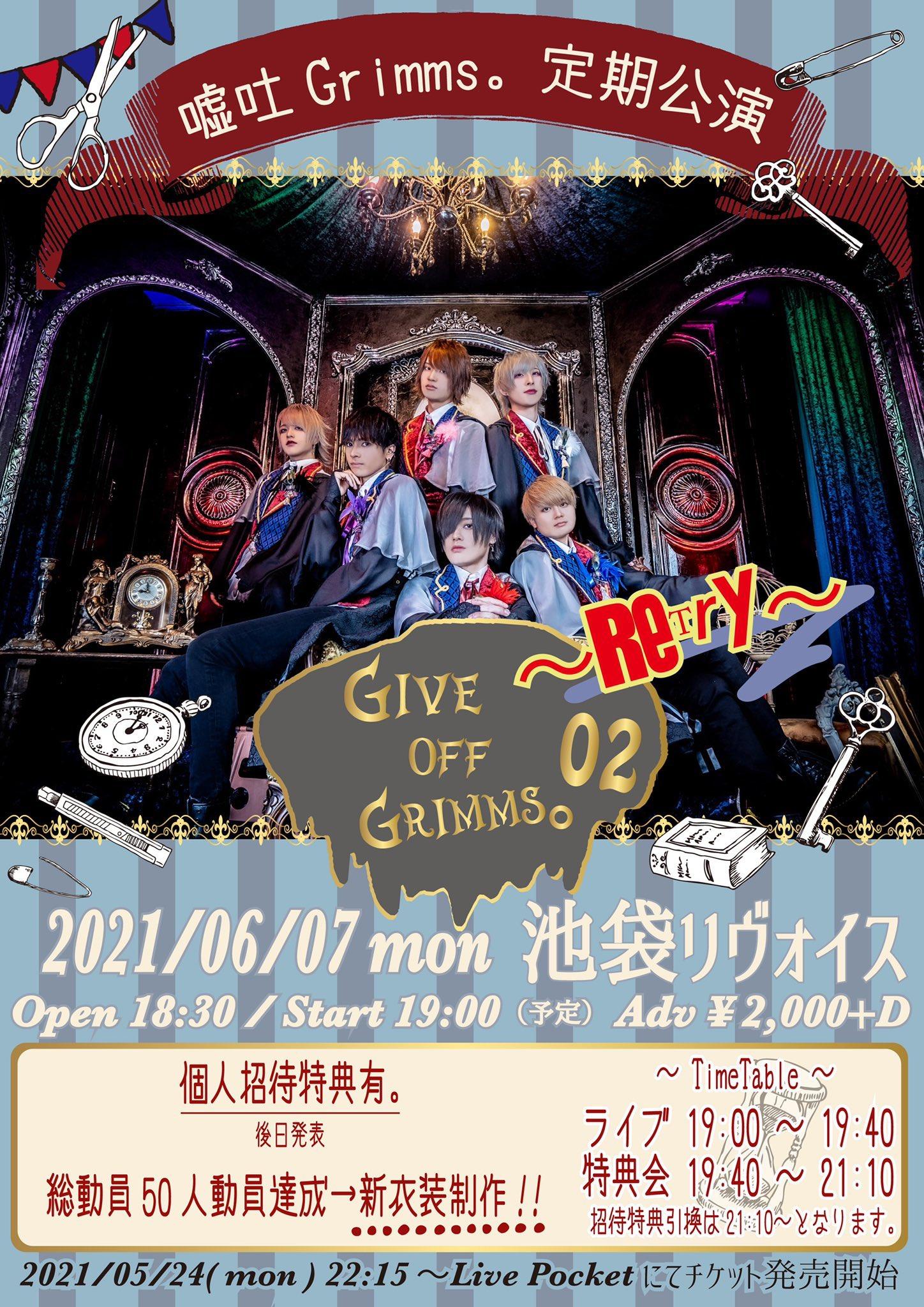 嘘吐Grimms。定期公演『Give off Grimms。02~Retry~』